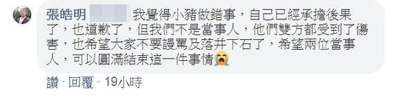 好友张皓明声援罗志祥:别诋毁别人来提升自己,不要落井下石了