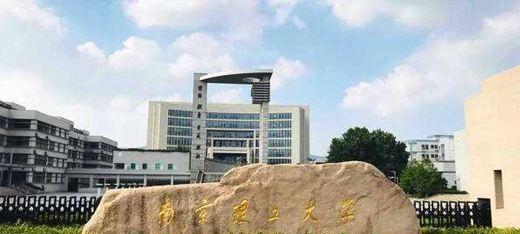 南京理工大学2020研究生复试须知(考生必读)|新冠肺炎_新浪新闻