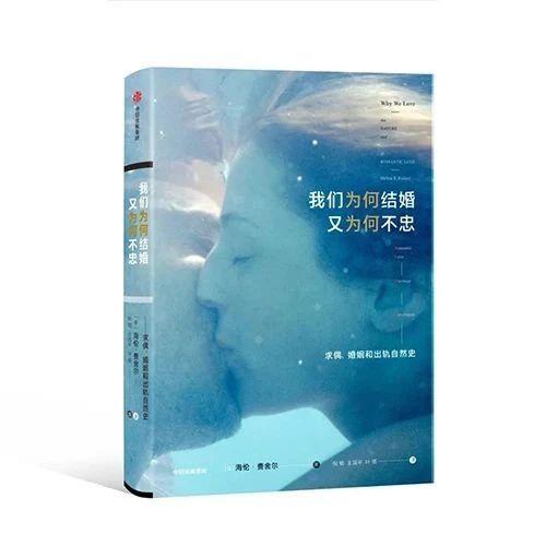 女博士研究出轨行为45年,发现性、爱、依恋,由大脑分开控制 || Chin@美物
