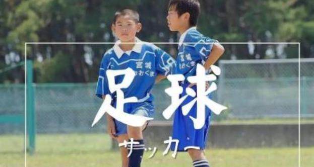 日本足球壮举!彻底打通校园和职业的通道,值得中国足协学习