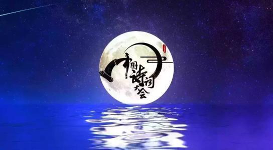 中国诗词大会三位男神谁更厉害?郦波是儒雅才子,而75岁的他最潮