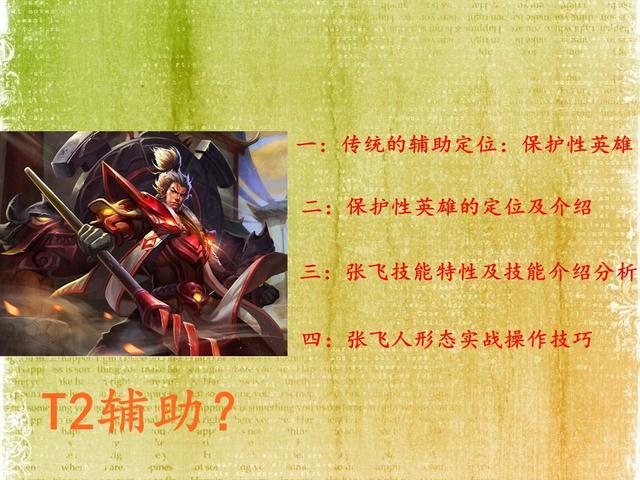 王者荣耀:连体婴组合盛行,传统性辅助张飞还能否有一席之地?