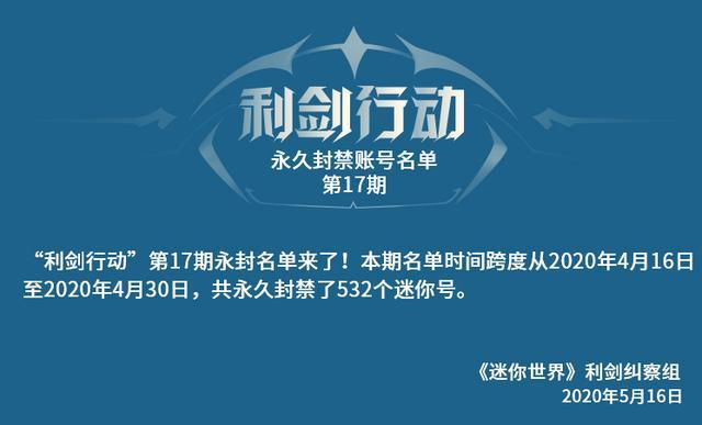 《迷你世界》最新动态,532个账号被永久封禁,上线日期指日可待