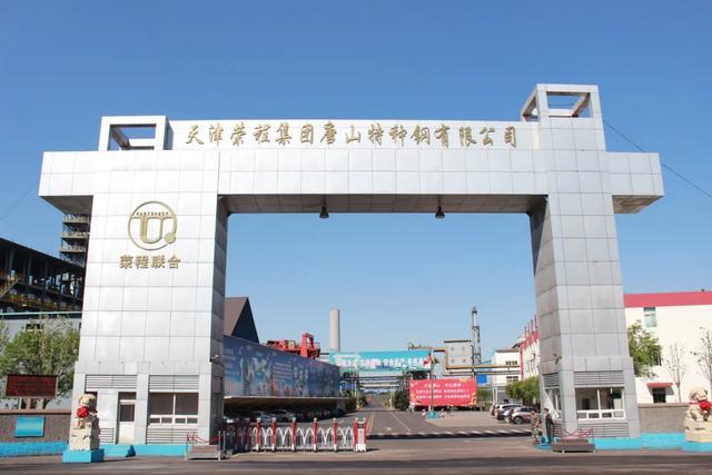荣程集团唐荣公司:强化环保精细化管理 助力绿色高质量发展