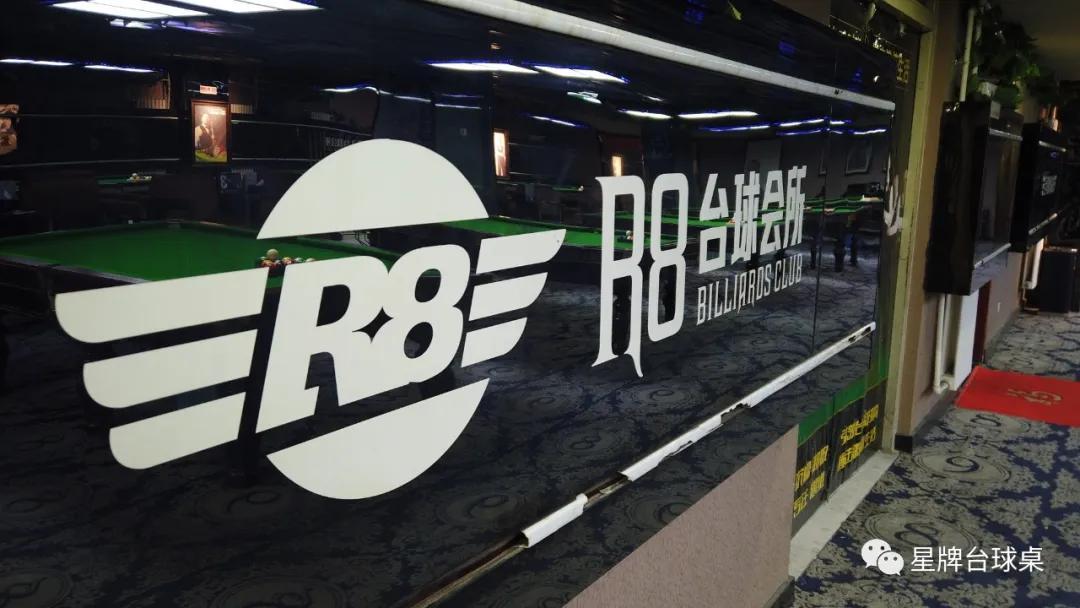北京R8台球会所:台球喜好者的第二个家