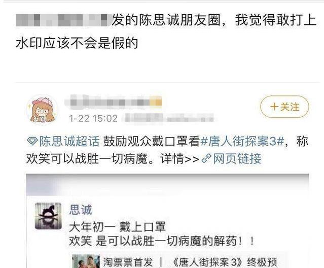 """又来""""影院见""""?陈思诚为《唐人街探案3》宣传,却被网友神吐槽"""