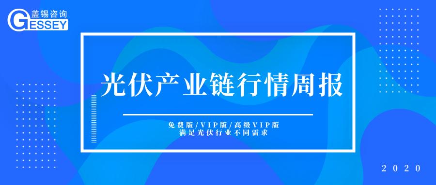 光伏产业链行情周报(2020年05月21日-05月27日)
