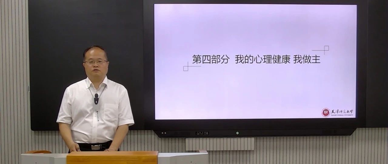 听天津师大白学军教授的8条建议