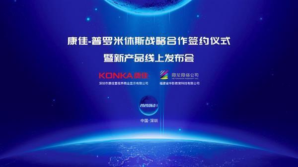 网龙联合康佳推出全新智慧教育产品,为
