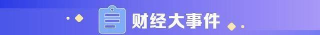 《【万和城网上平台】财经早班车 北上资金延续流入,A股能否反弹延续?》