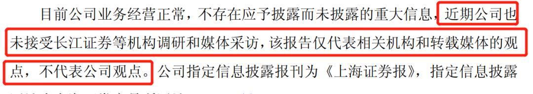 """《【万和城网上平台】""""夸夸群""""翻车?科创板新贵股价暴涨8倍,""""手撕""""券商研报唱多》"""