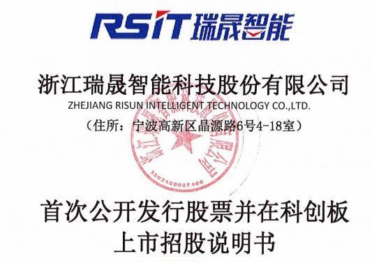 《【万和城平台网】浙江瑞晟IPO:关键技术可能侵权,子公司核心专利遭起诉》
