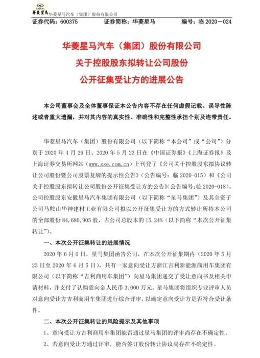 《【万和城注册平台】吉利或控股华菱星马 已支付3000万元意向金》