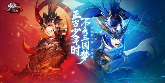《【万和城平台官网】《少年三国志2》登顶日本游戏榜,游族网络一季度业绩大增》