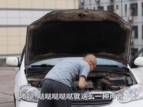 车子启动不了,教你快速找到故障原因,避免修车被坑
