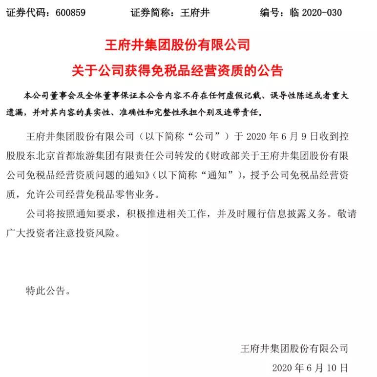 """《【万和城平台官网】暴涨200%,被质疑内幕交易!谁在疯炒""""免税牌照""""?》"""