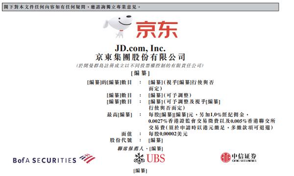 《【万和城平台官网】京东港股二次上市:募资近300亿港元 未来或将分拆业务独立上市》