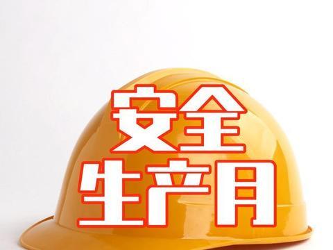 中国华电总经理、党组副书记叶向东:消除安全隐患 筑牢安全防线