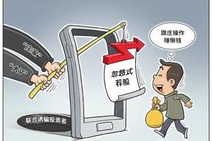 """《【万和城代理平台】严厉打击""""庄家""""、""""大V""""联手诱骗投资者行为》"""