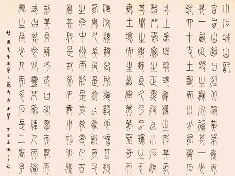王福庵1937年 篆书柳宗元小石城山记
