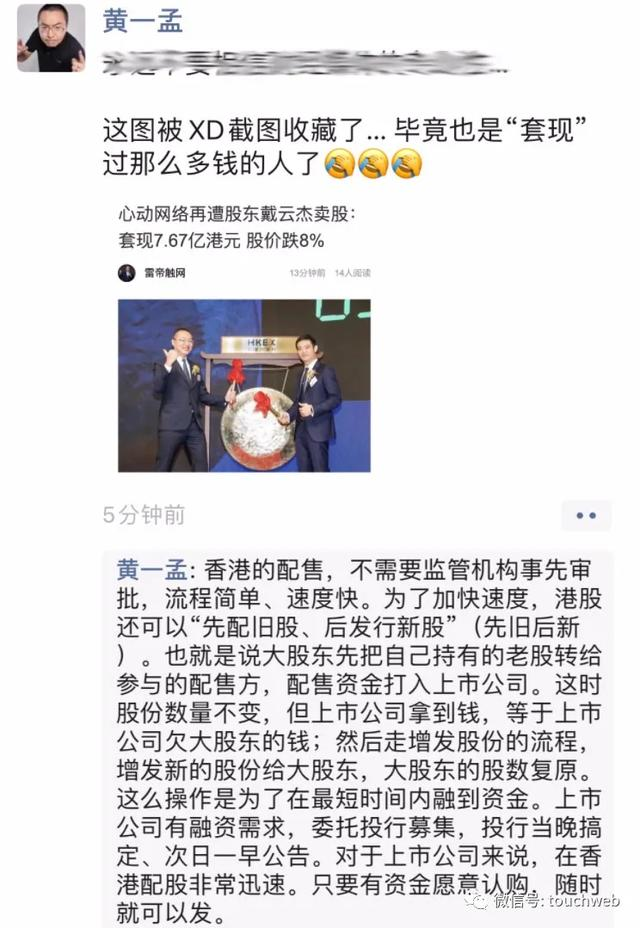 《【万和城公司】心动网络再遭股东戴云杰卖股:套现7.67亿港元 股价跌8%》