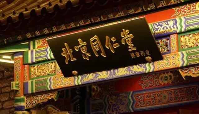 """《【万和城注册平台】351岁的同仁堂""""病""""了吗?老字号蒙羞》"""