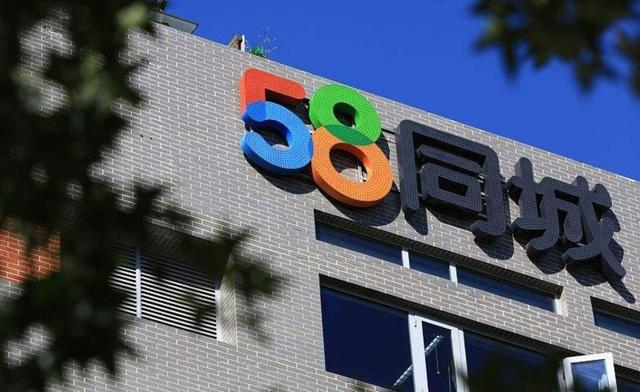 《【万和城注册平台】58同城发布达成私有化协议后首份财报:第一季营收3.6亿美元》