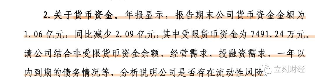 《【万和城注册平台】有钱买应收账却不业绩补偿,派思股份1.7亿业绩补偿款何时落定?》