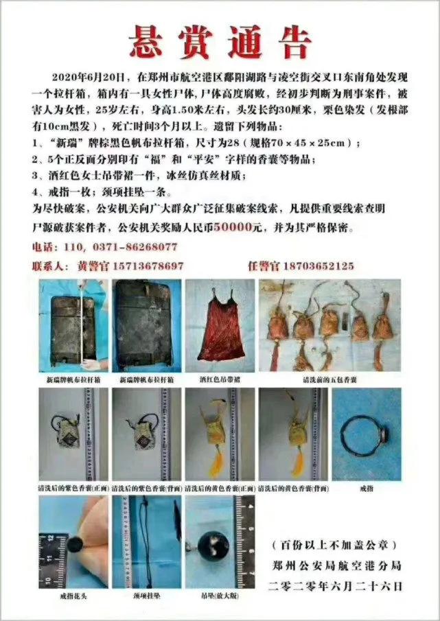 郑州警方发出的悬赏通告。截图