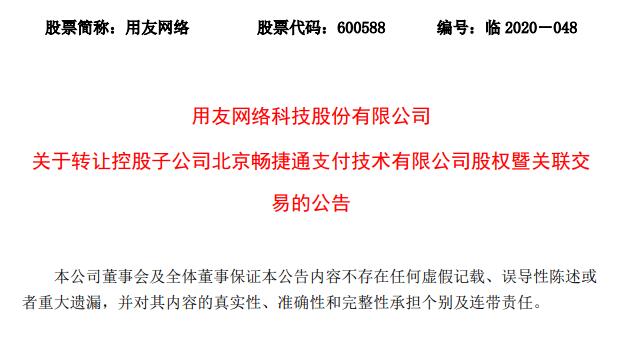 《【万和城平台网】用友网络拟出售所持畅捷通支付80.72%股份》
