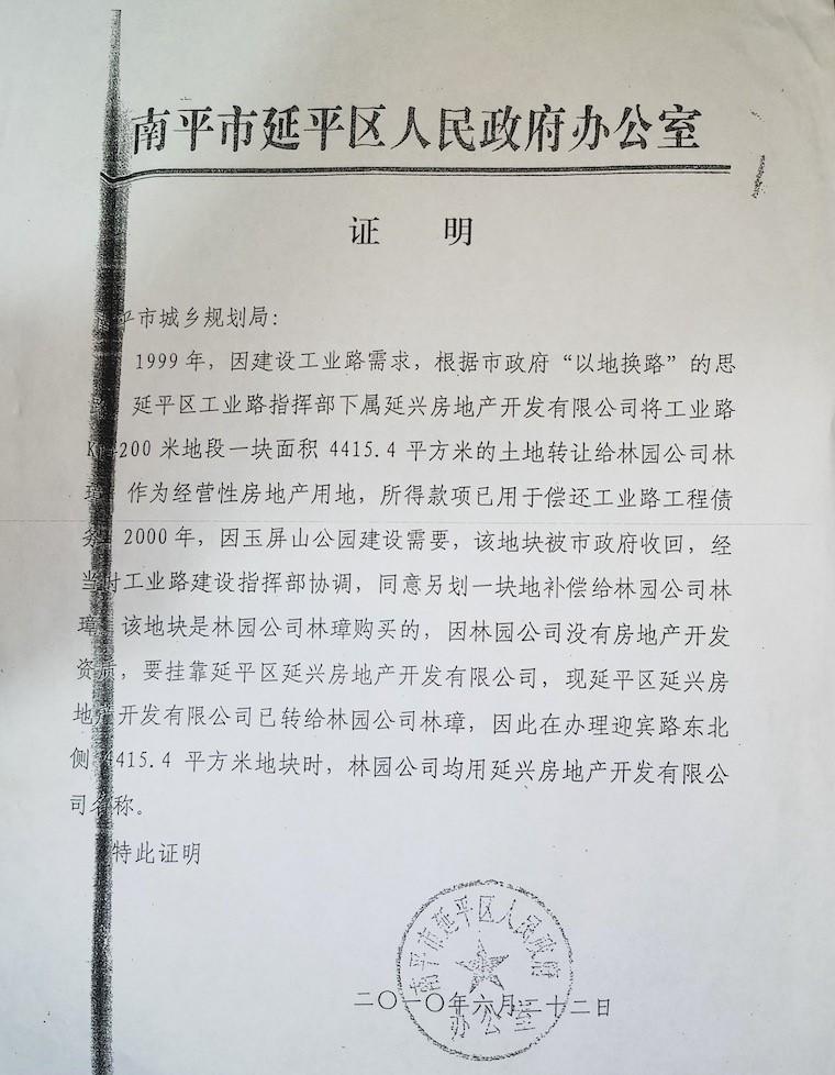 """徐子健等人挑供的""""延平区人民当局办公室""""所出具的表明文件。"""