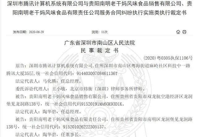 老干妈回应被起诉:从未与腾讯公司进行商业合作