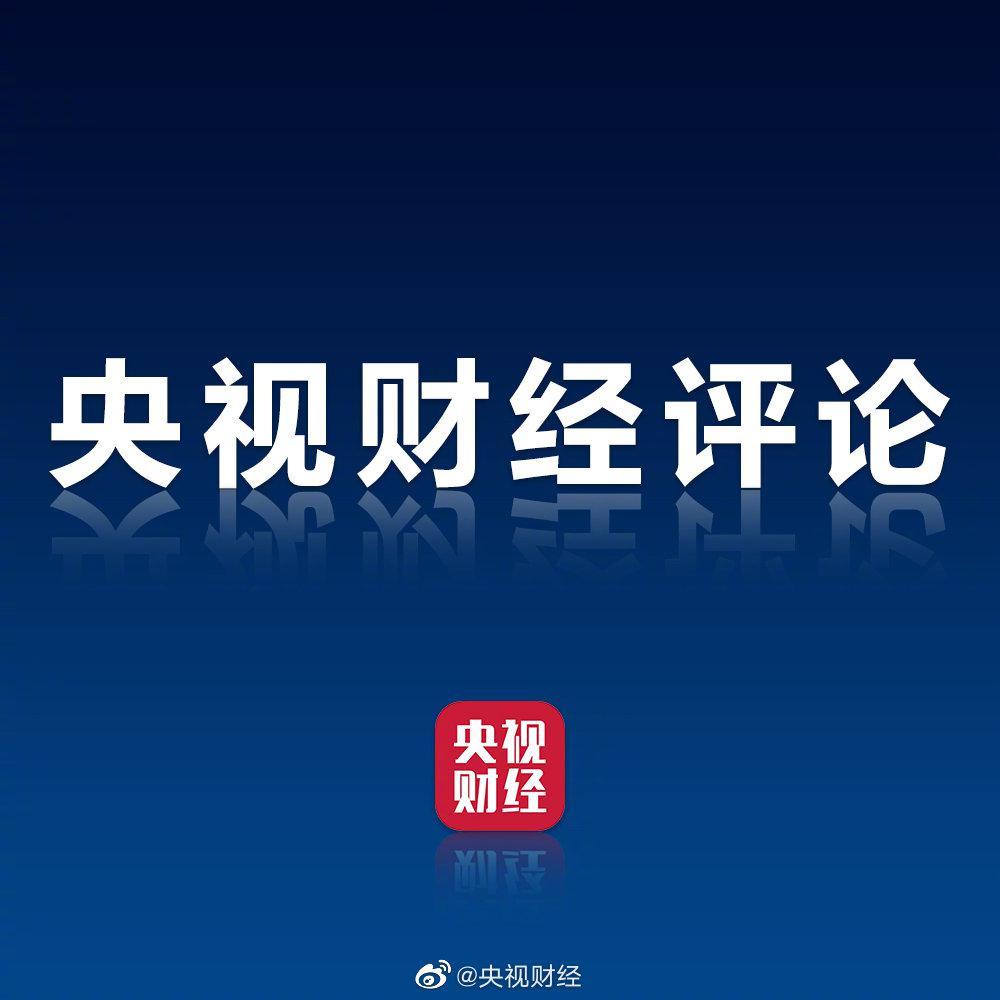 央视财经热评丨欧洲与中国为什么能共享新能源汽车红利?