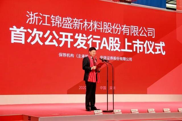 《【万和城注册平台】锦盛新材深交所上市:市值20亿 第一季营收同比降27.6%》