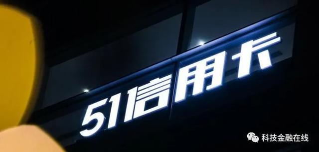《【万和城在线平台】51信用卡流血自救 增发募资近亿港元 价格比市场价低24%》
