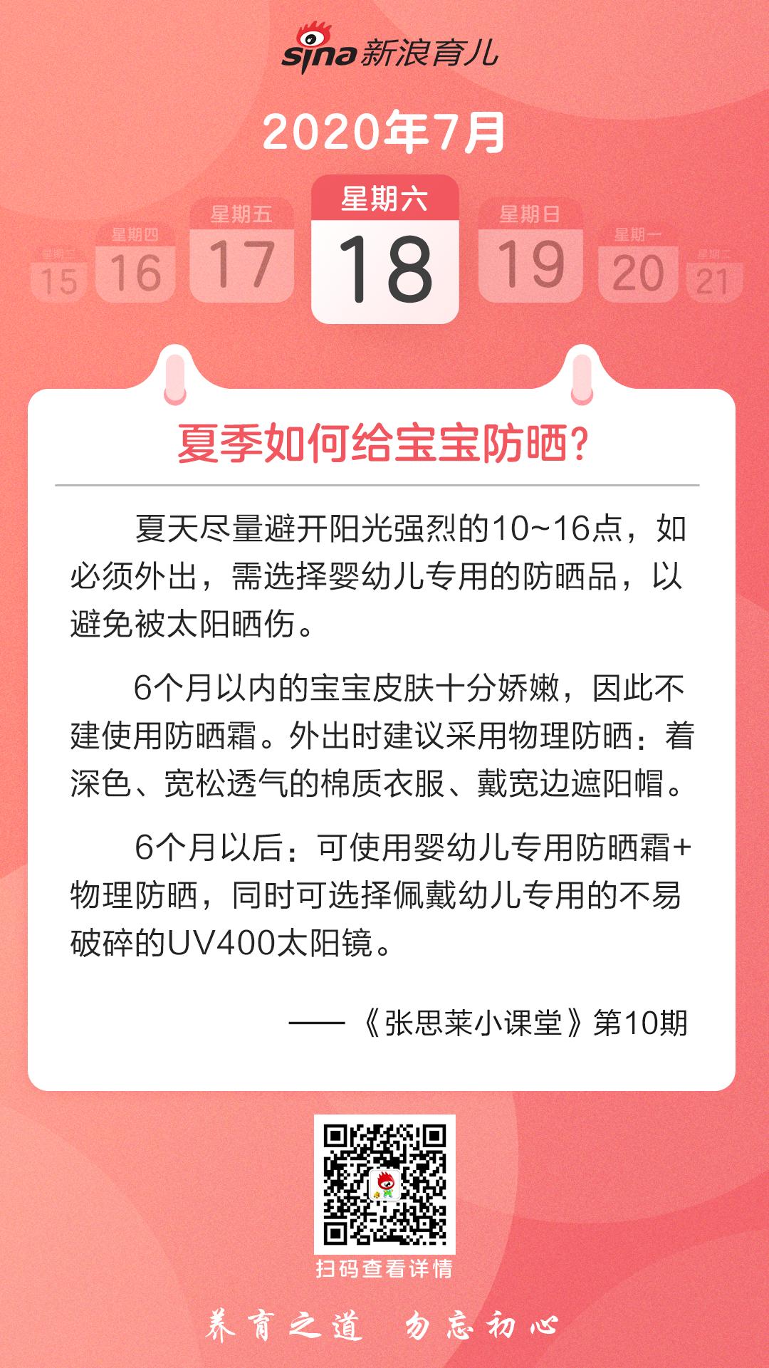【育儿日历】夏季如何给宝宝防晒?