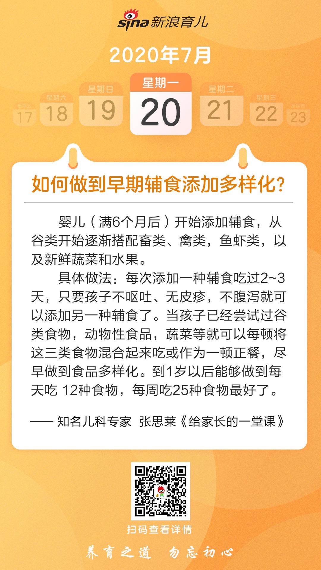 【育儿日历】如何做到早期辅食添加多样化?