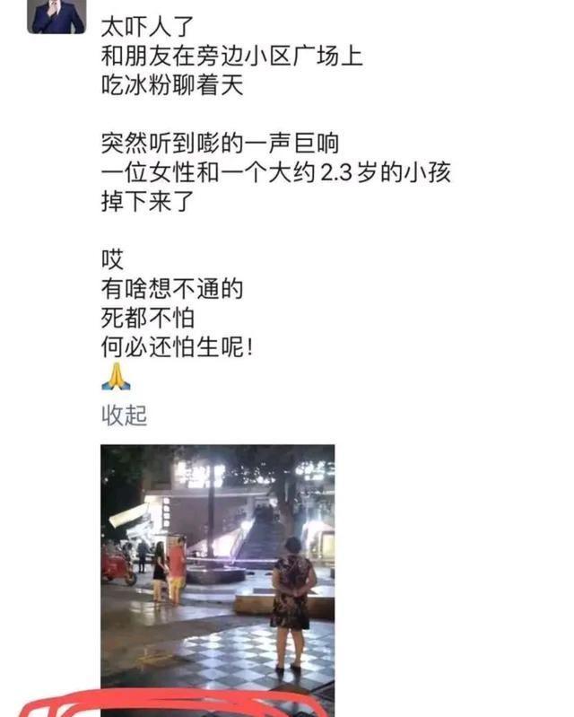 成都锦江区鑫苑名家年轻母亲与2岁孩子一起坠楼身亡,真悲伤!