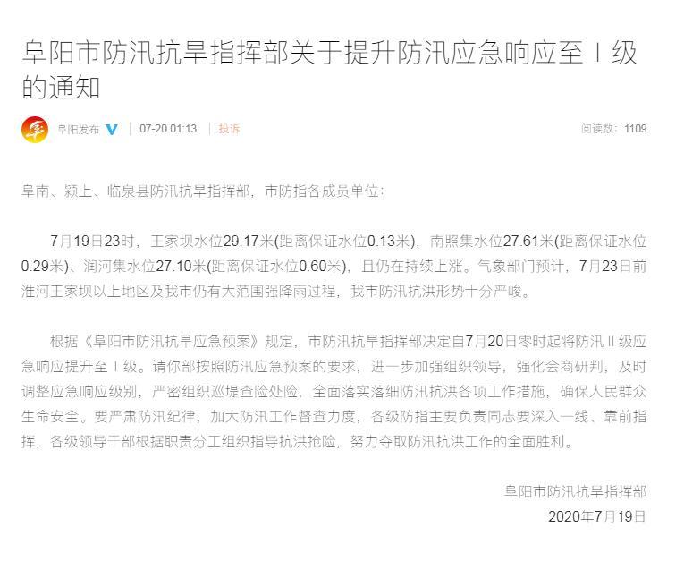 安徽省阜阳市委宣传部官方微博通知全文截图