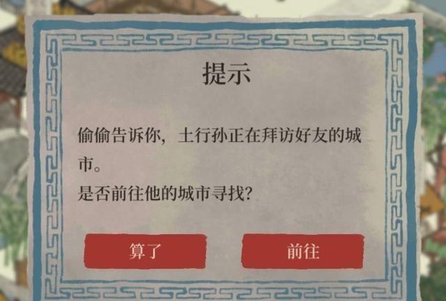江南百景图:土行孙的好宝贝总被抢?教你一招,一秒鉴别性价比