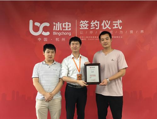 十大除甲醛品牌浙大冰虫在许昌魏都区开业了