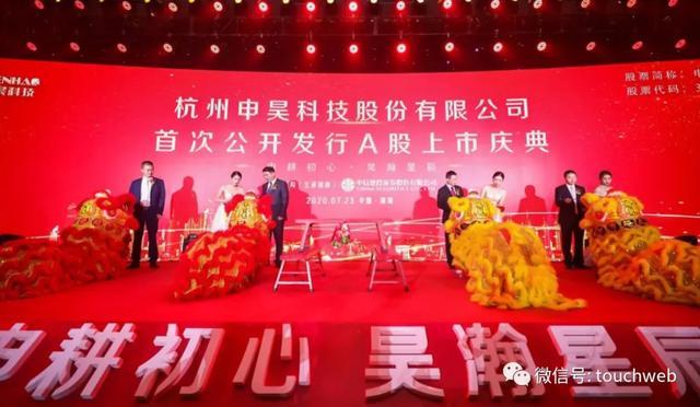 《【万和城在线平台】申昊科技深交所上市:年利润过亿 陈如申夫妇身价超11亿》