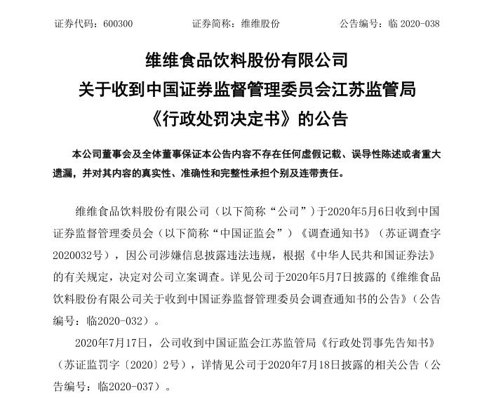 《【万和城在线平台】维维股份怎样索赔?南京谢保平律师团队:索赔程序正式启动》
