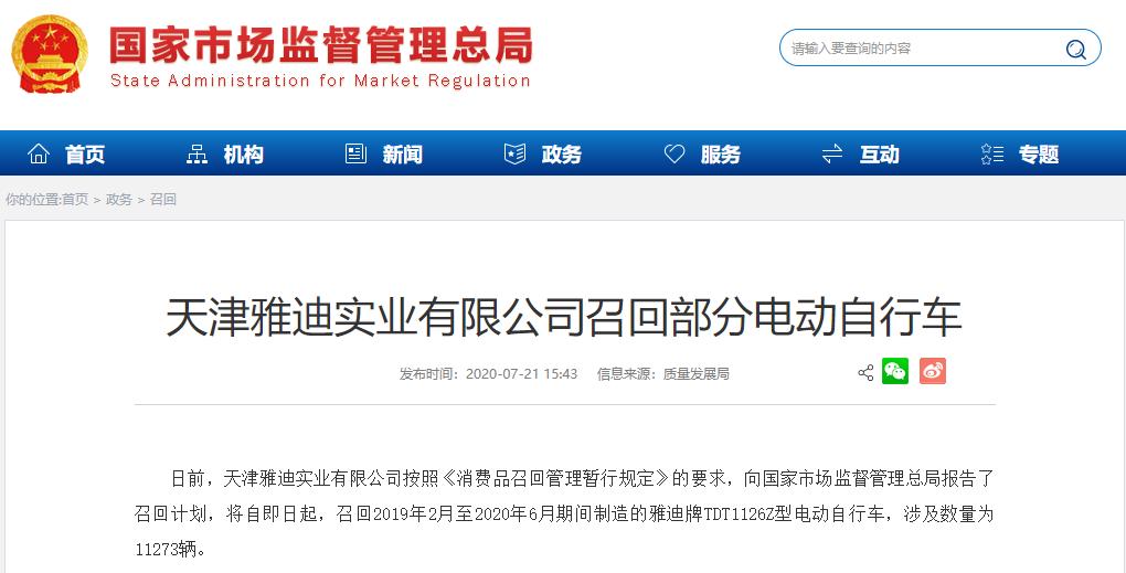 天津雅迪紧急召回1.1万辆电动自行车