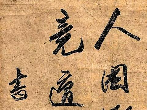 清代杰出诗人、书画家 张问陶行书十九日驴背作诗立轴