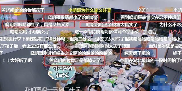 《中餐厅》开播,黄晓明搬行李走累到脱妆,纯素颜颜值真实了