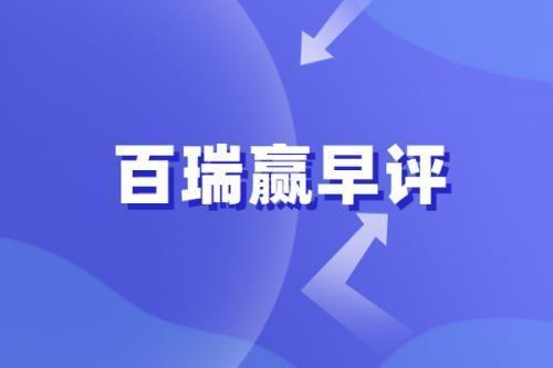 《【万和城在线平台】百瑞赢早评:踏准节奏,谨防冲高回落》