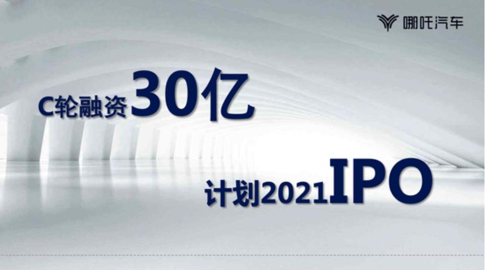 《【万和城网上平台】小鹏接棒理想IPO,后面谁来接棒?》