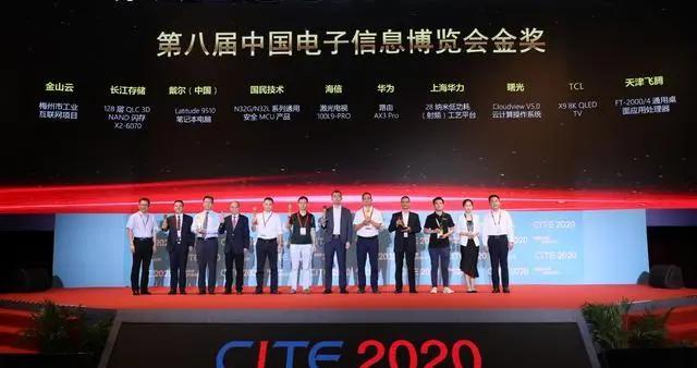 中国电子信息博览会开幕:海信激光电视斩获CITE 2020金奖