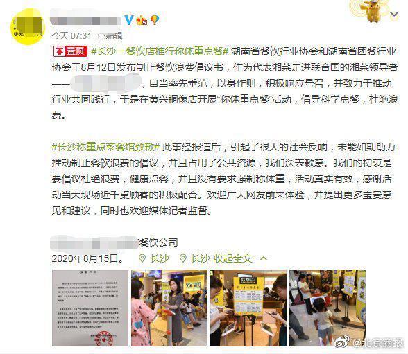 长沙称体重点餐餐馆道歉 对浪费公用资源表示抱歉